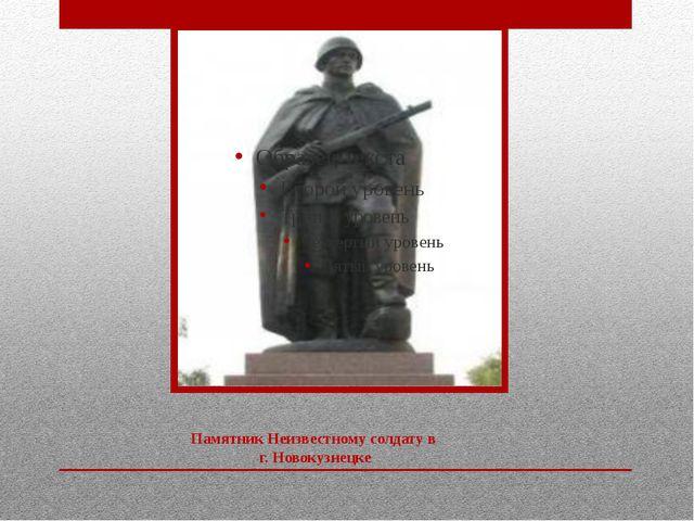 Памятник Неизвестному солдату в г. Новокузнецке
