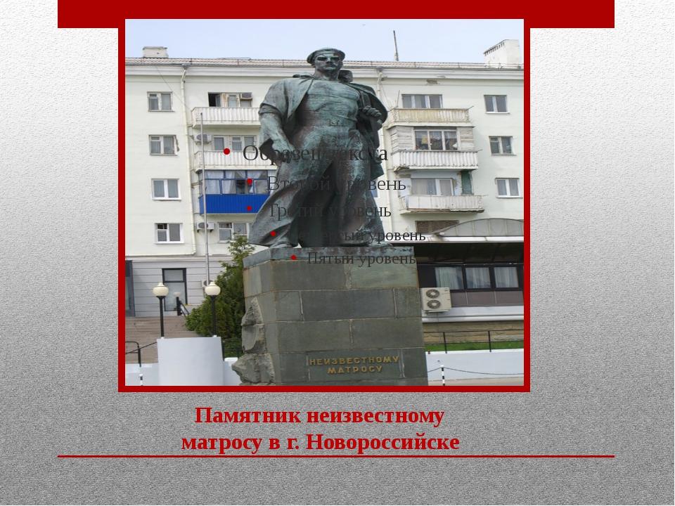 Памятник неизвестному матросу в г. Новороссийске