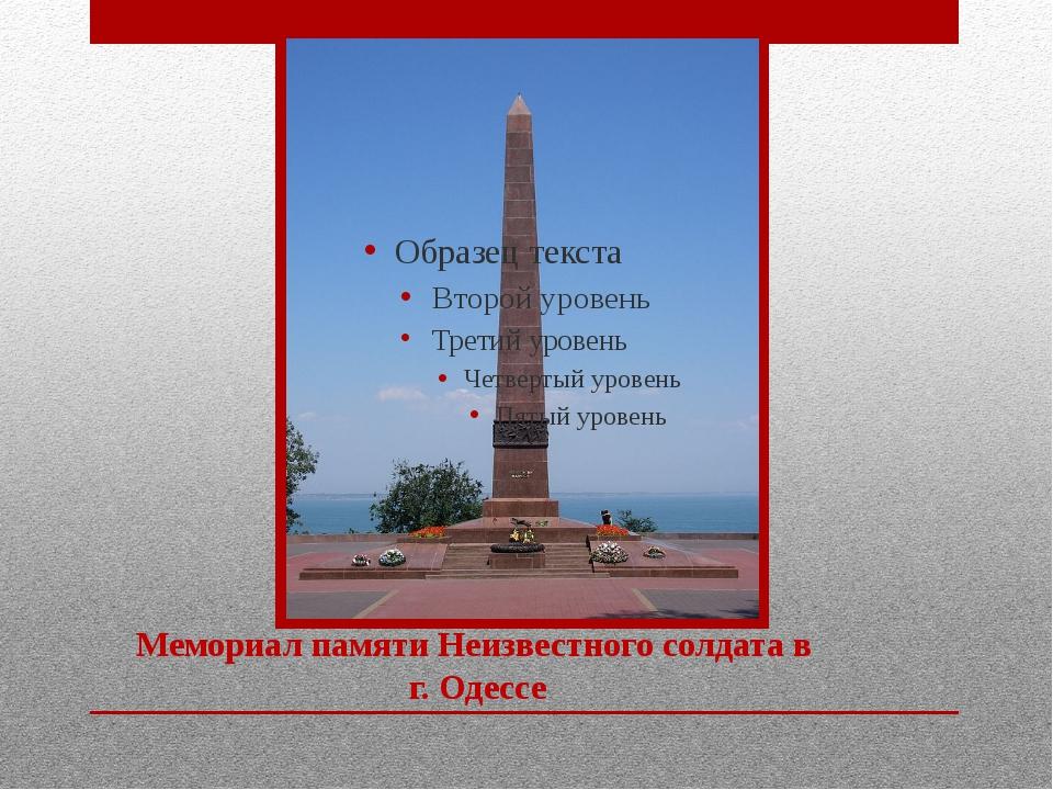 Мемориал памяти Неизвестного солдата в г. Одессе