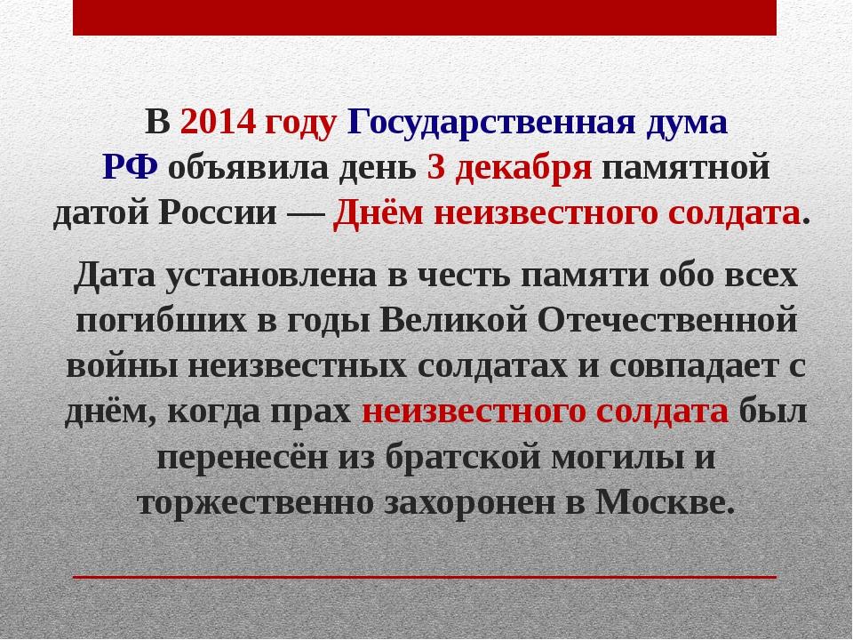 В 2014 годуГосударственная дума РФобъявила день 3 декабря памятной датой Ро...