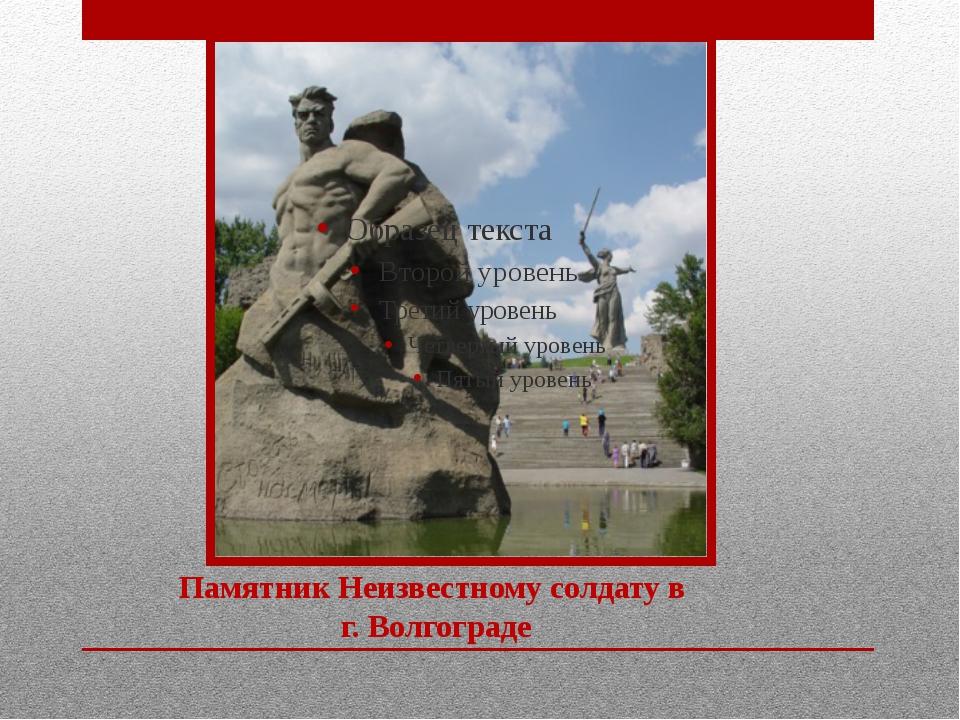 Памятник Неизвестному солдату в г. Волгограде