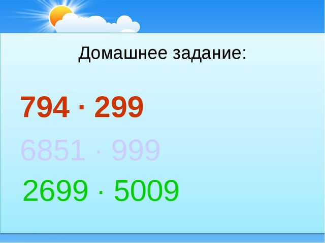 Домашнее задание: 794 ∙ 299 6851 ∙ 999 2699 ∙ 5009
