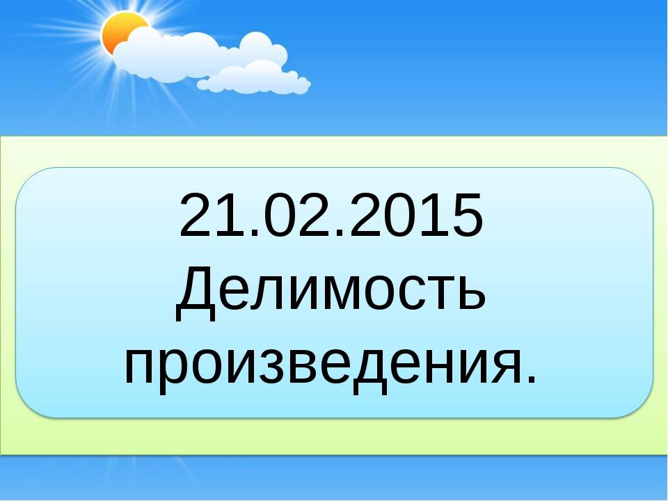 21.02.2015 Делимость произведения.