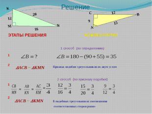 Решение АСB ~ КMN В подобных треугольниках соотношение соответственных стор