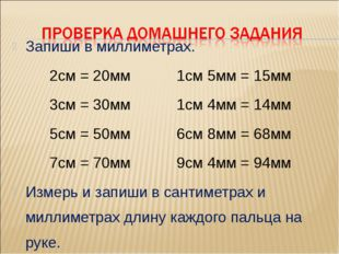 Запиши в миллиметрах. 2см = 20мм 1см 5мм = 15мм 3см = 30мм 1см 4мм = 14мм 5см