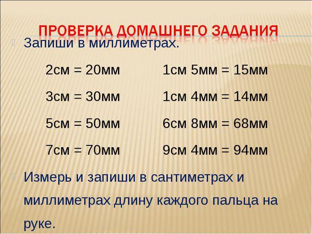 Запиши в миллиметрах. 2см = 20мм 1см 5мм = 15мм 3см = 30мм 1см 4мм = 14мм 5см...