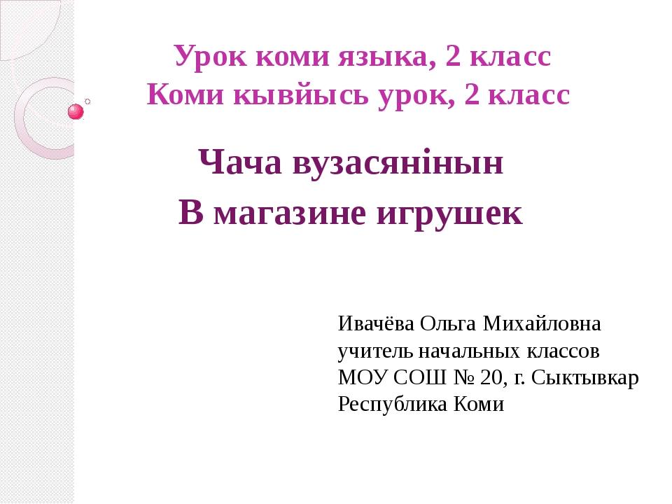 Урок коми языка, 2 класс Коми кывйысь урок, 2 класс Чача вузасянiнын В магази...