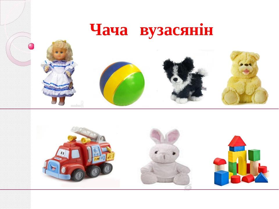вузасянiн Чача