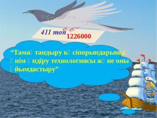 """1226000 """"Тамақтандыру кәсіпорындарының өнім өндіру технологиясы және оны ұйым"""