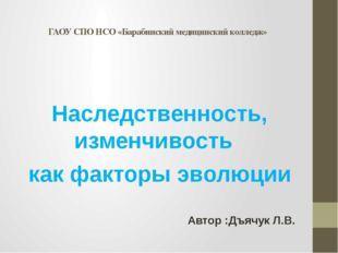 ГАОУ СПО НСО «Барабинский медицинский колледж» Наследственность, изменчивость