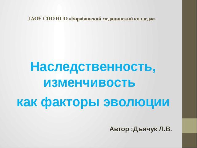 ГАОУ СПО НСО «Барабинский медицинский колледж» Наследственность, изменчивость...