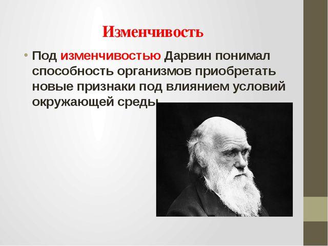 Изменчивость Под изменчивостью Дарвин понимал способность организмов приобрет...