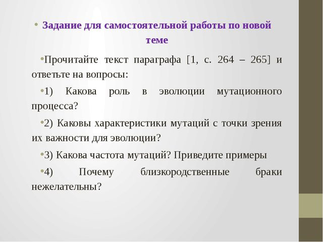 Задание для самостоятельной работы по новой теме Прочитайте текст параграфа [...