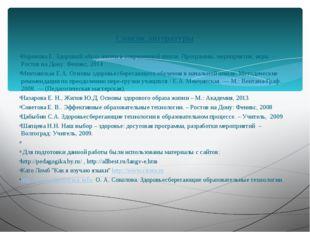 Список литературы  Воронова Е. Здоровый образ жизни в современной школе. Про