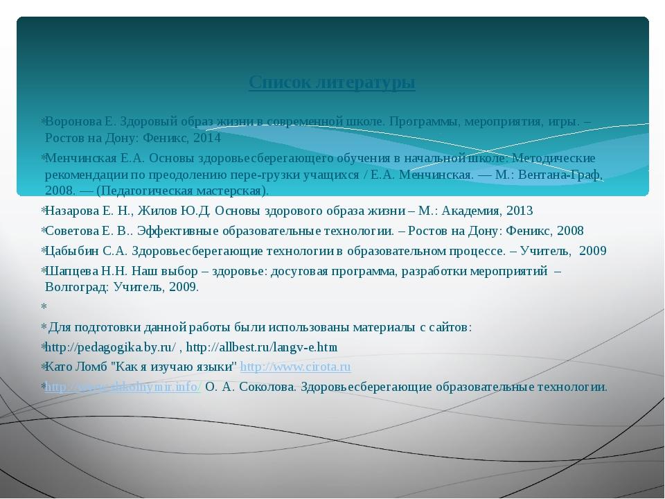 Список литературы  Воронова Е. Здоровый образ жизни в современной школе. Про...