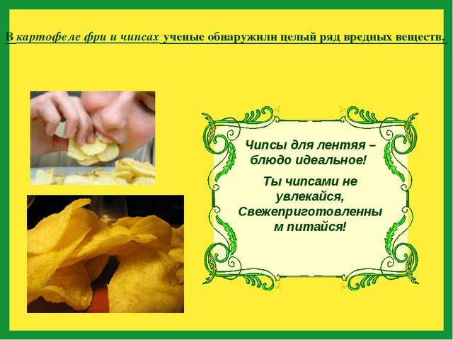В картофеле фри и чипсах ученые обнаружили целый ряд вредных веществ, Чипсы...