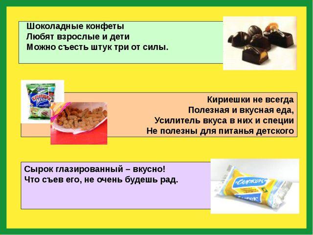 Шоколадные конфеты Любят взрослые и дети Можно съесть штук три от силы. Кири...