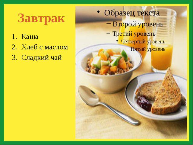 Завтрак Каша Хлеб с маслом Сладкий чай