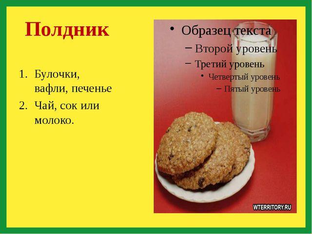 Полдник Булочки, вафли, печенье Чай, сок или молоко.