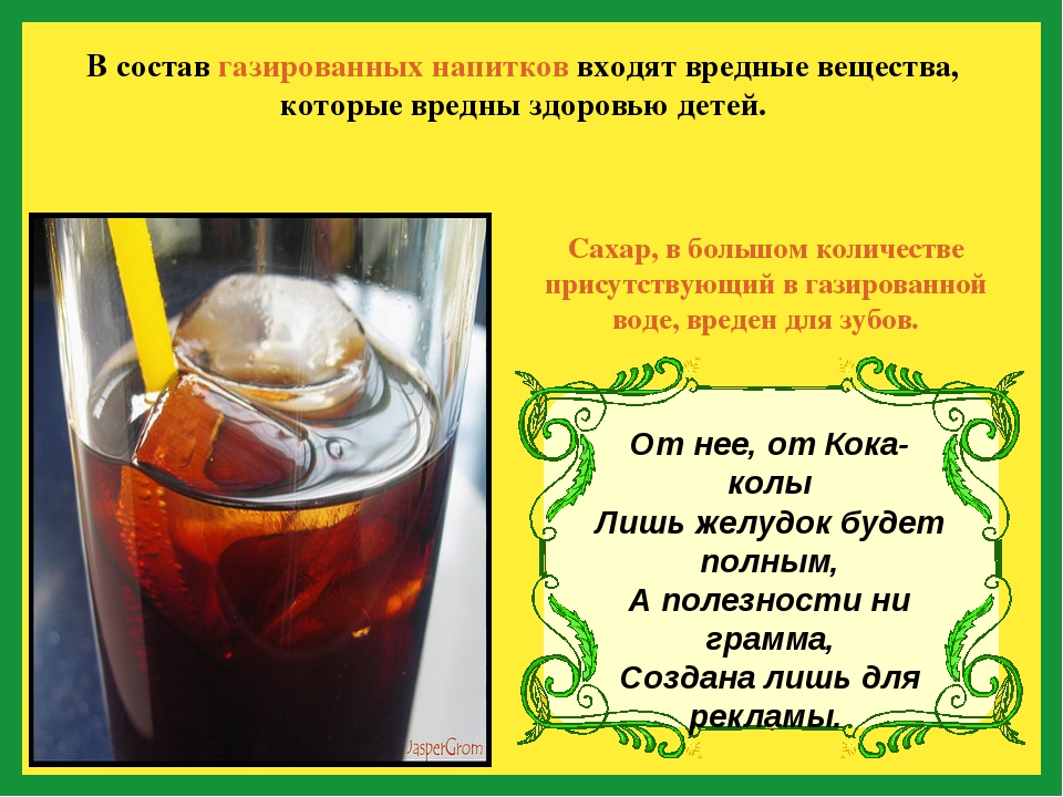 В состав газированных напитков входят вредные вещества, которые вредны здоро...
