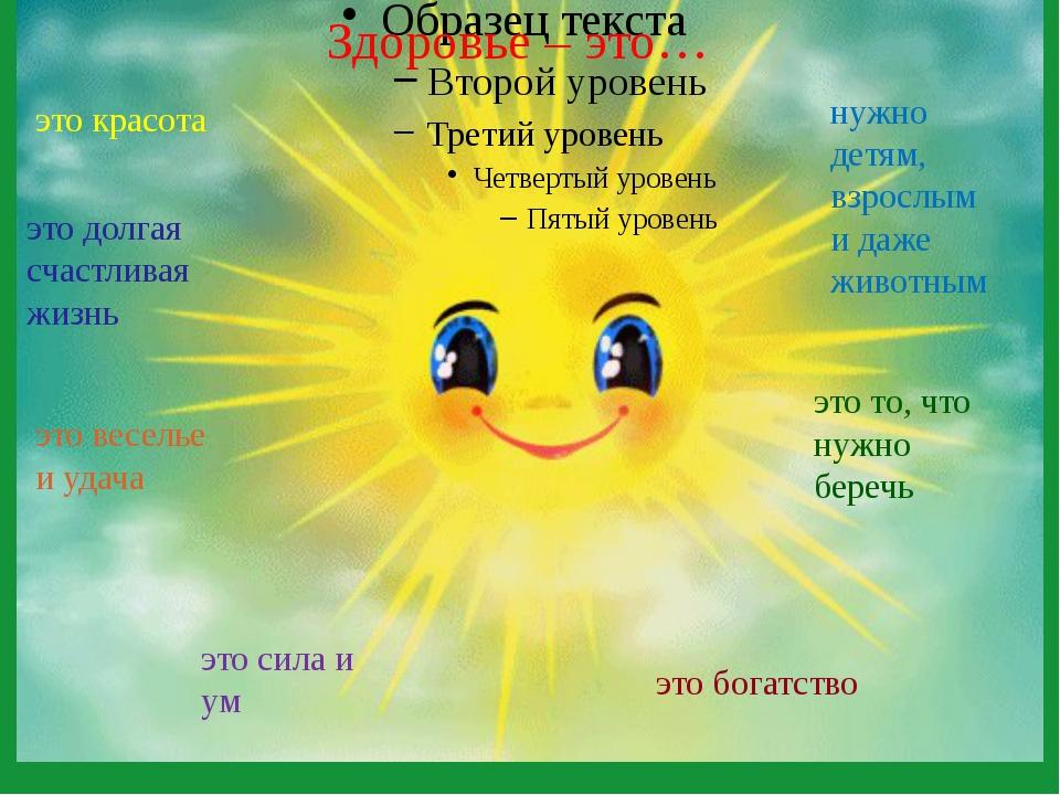 это красота Здоровье – это… это долгая счастливая жизнь это веселье и удача...