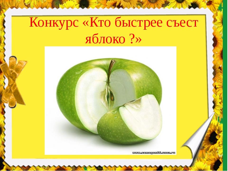 Конкурс «Кто быстрее съест яблоко ?»