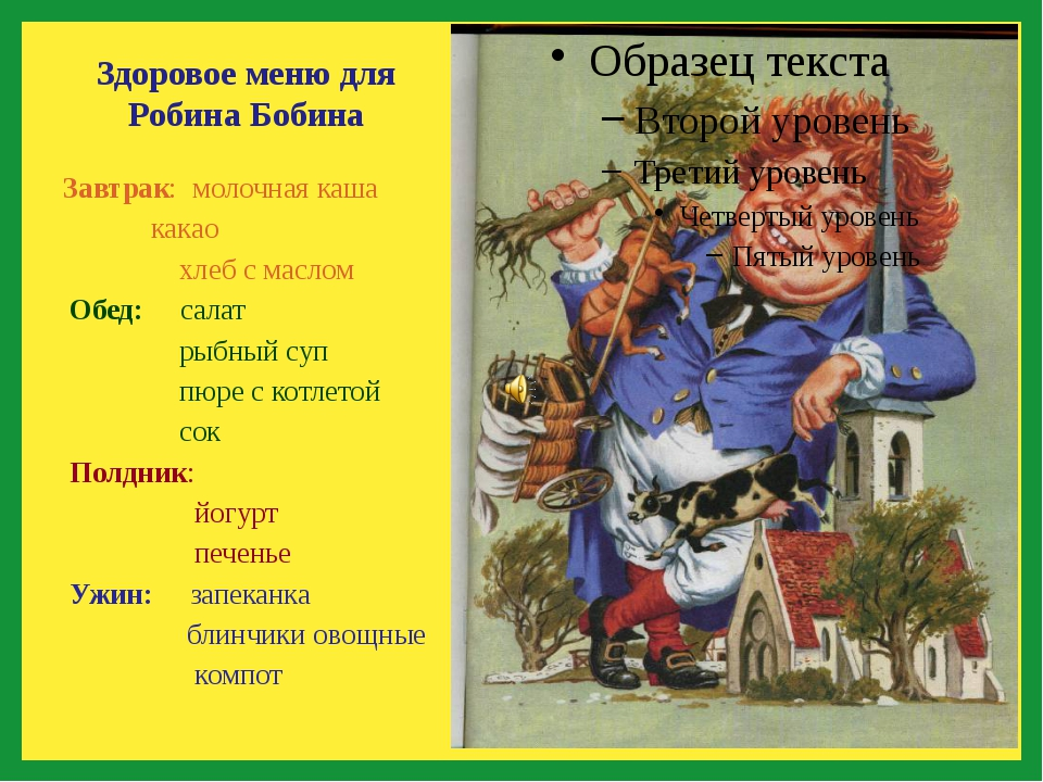 Здоровое меню для Робина Бобина Завтрак: молочная каша  какао хлеб с маслом...