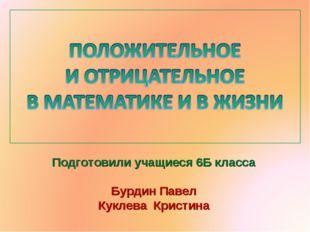 Подготовили учащиеся 6Б класса Бурдин Павел Куклева Кристина