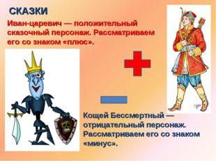 Иван-царевич ― положительный сказочный персонаж. Рассматриваем его со знаком