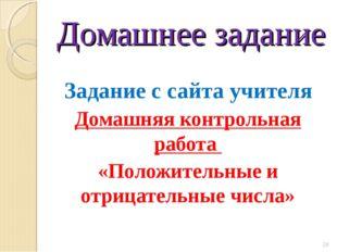 Домашнее задание Задание с сайта учителя Домашняя контрольная работа «Положит