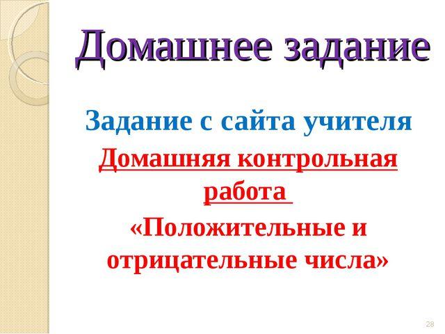 Домашнее задание Задание с сайта учителя Домашняя контрольная работа «Положит...