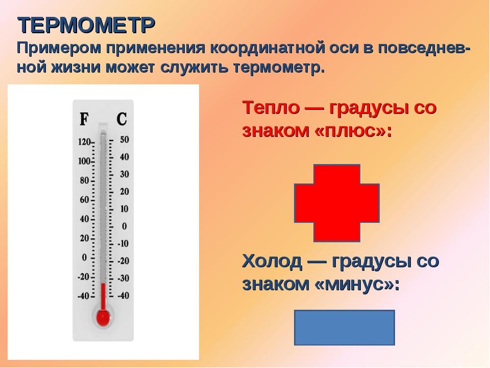 Тепло ― градусы со знаком «плюс»: Холод ― градусы со знаком «минус»: ТЕРМОМЕТ...