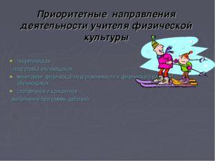 Приоритетные направления деятельности учителя физической культуры теоретическ