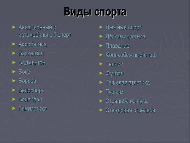 Виды спорта Авиационный и автомобильный спорт Акробатика Баскетбол Бадминтон...