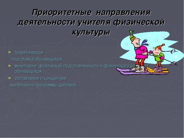 Приоритетные направления деятельности учителя физической культуры теоретическ...