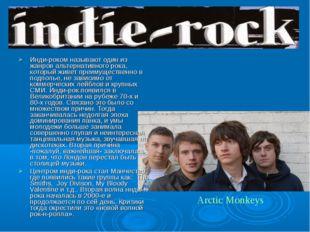 Инди-роком называют один из жанров альтернативного рока, который живет преиму
