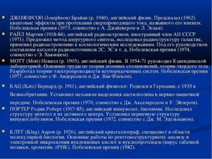ДЖОЗЕФСОН (Josephson) Брайан (р. 1940), английский физик. Предсказал (1962) к