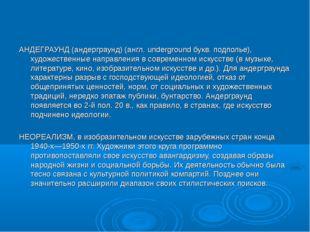 АНДЕГРАУНД (андерграунд) (англ. underground букв. подполье), художественные н