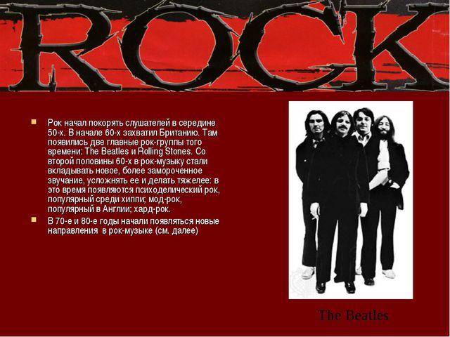 Рок начал покорять слушателей в середине 50-х. В начале 60-х захватил Британи...