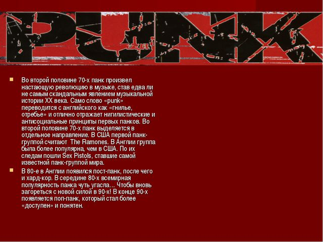 Во второй половине 70-х панк произвел настающую революцию в музыке, став едва...