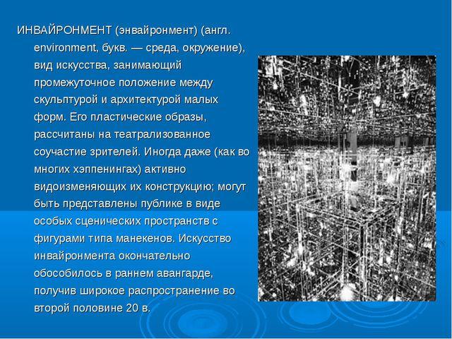 ИНВАЙРОНМЕНТ (энвайронмент) (англ. environment, букв. — среда, окружение), ви...