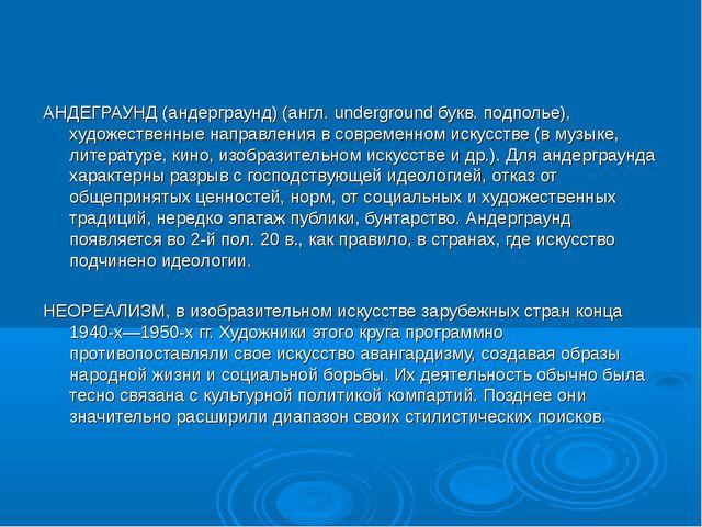АНДЕГРАУНД (андерграунд) (англ. underground букв. подполье), художественные н...