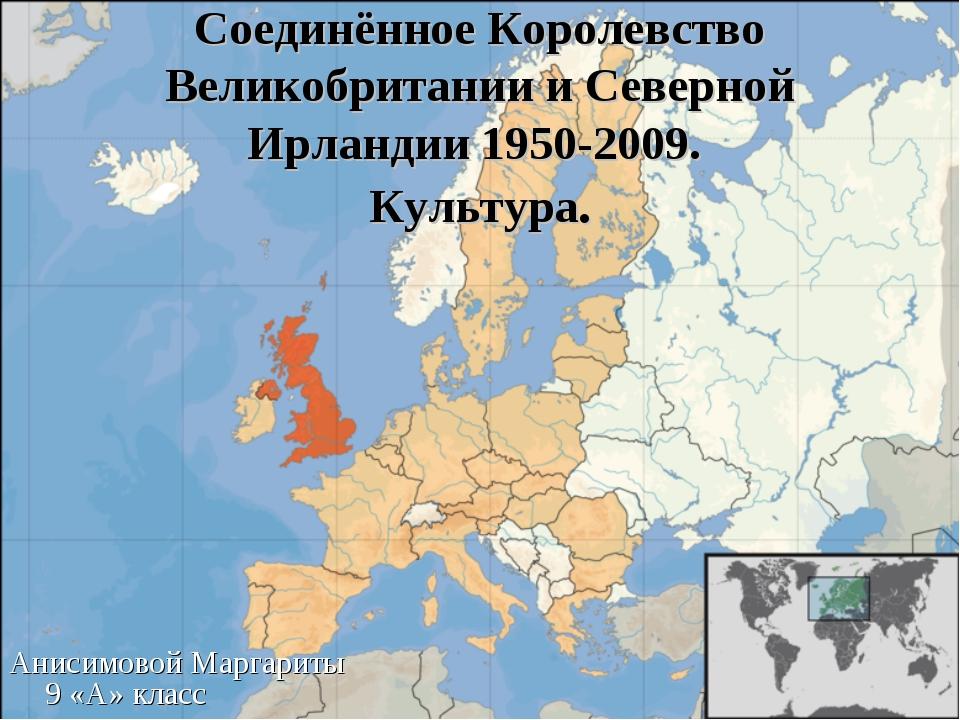 Соединённое Королевство Великобритании и Северной Ирландии 1950-2009. Культур...