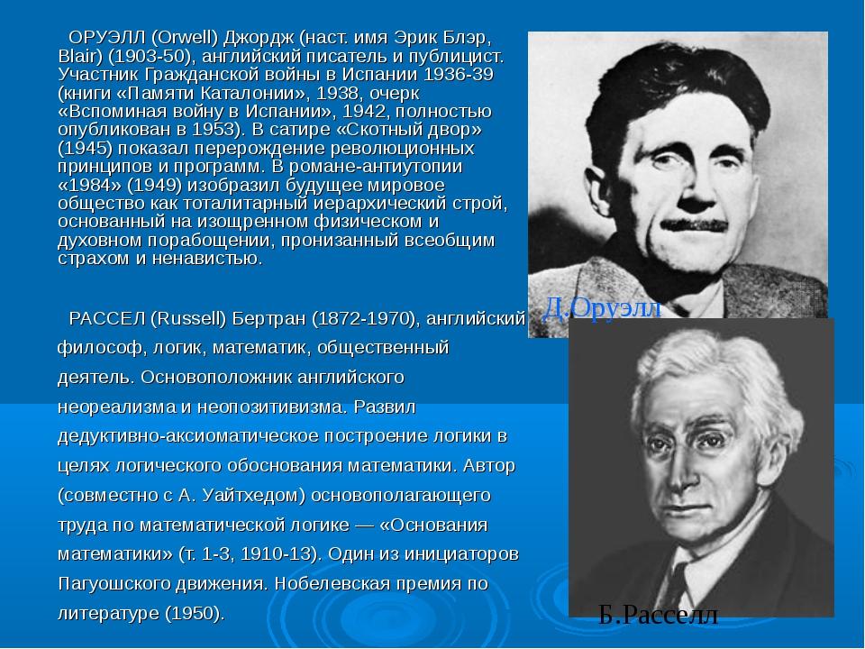ОРУЭЛЛ (Orwell) Джордж (наст. имя Эрик Блэр, Blair) (1903-50), английский пи...