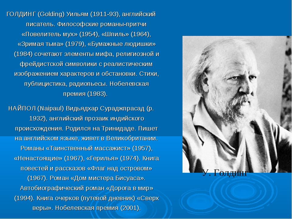 ГОЛДИНГ (Golding) Уильям (1911-93), английский писатель. Философские романы-п...