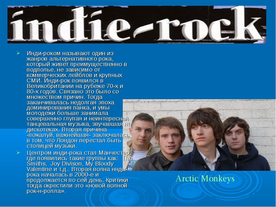 Инди-роком называют один из жанров альтернативного рока, который живет преиму...