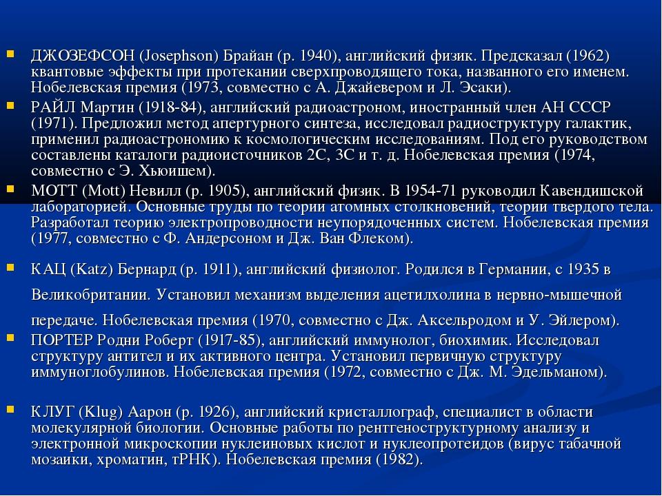 ДЖОЗЕФСОН (Josephson) Брайан (р. 1940), английский физик. Предсказал (1962) к...