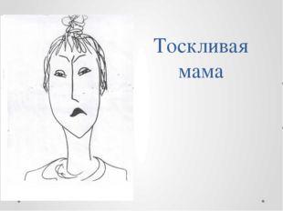 Тоскливая мама
