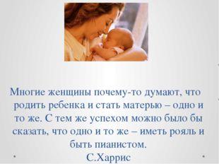 Многие женщины почему-то думают, что родить ребенка и стать матерью – одно и