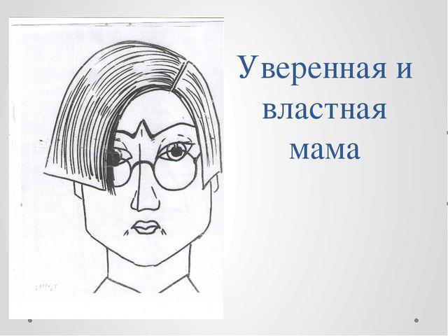 Уверенная и властная мама